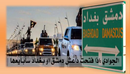 الجوادي :اذا فتحت داعش دمشق او بغداد سأبايعها