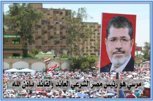 مرسي هو رئيس مصر الشرعي العائد والقائد  باذن الله