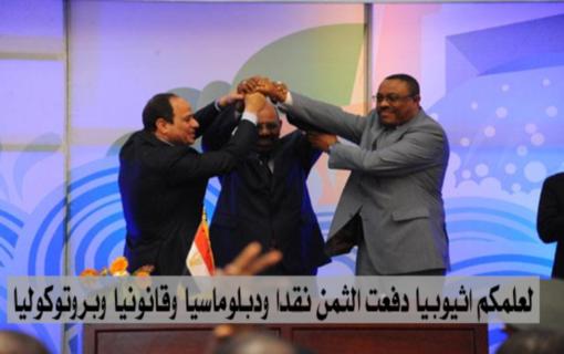 لعلمكم اثيوبيا دفعت الثمن نقدا ودبلوماسيا وقانونيا وبروتوكوليا
