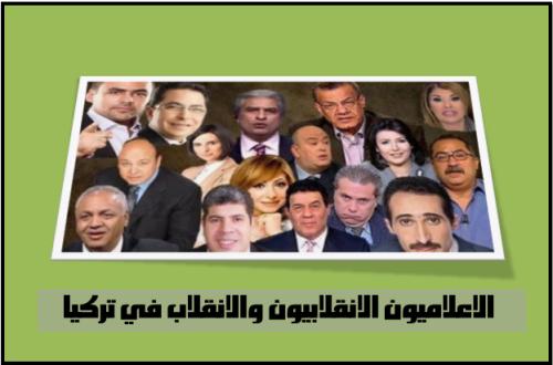 الاعلاميون الانقلابيون والانقلاب في تركيا
