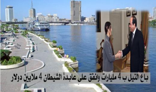 باع النيل ب 4 مليارات وانفق على عابدة الشيطان 4 ملايين دولار