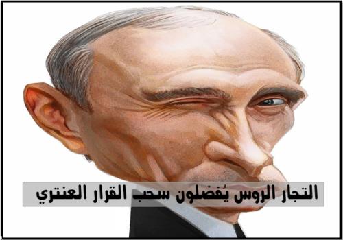 التجار الروس يُفضلون سحب القرار العنتري