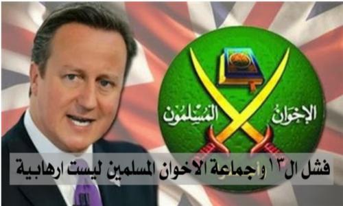 فريق ال١٣ فشل و جماعة الاخوان المسلمين ليست ارهابية