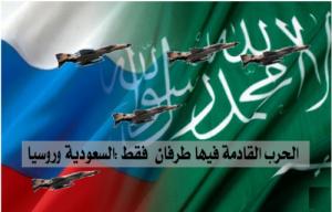 guerra russia arabia