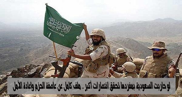 لو حاربت السعودية بمفردها.. ملف كامل عن عاصفة الحزم وإعادة الأمل