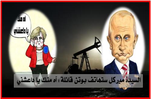 السيدة ميركل ستهاتف بوتن قائلة :آه منك يا داعشني