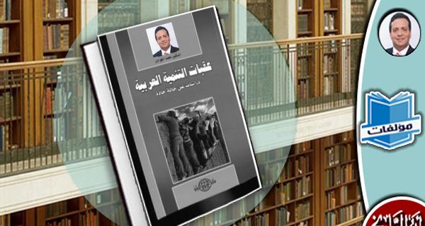 مكتبة المؤلفات- عقبات التنمية العربية: دراسات عن حالة حادة