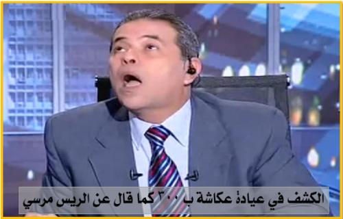 الكشف في عيادة عكاشة ب ٣٠٠  كما قال عن الريس مرسي