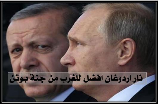 نار اردوغان افضل للغرب من جنة بوتن