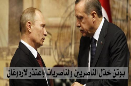 بوتن خذل الناصريين والناصريات واعتذر لاردوغان