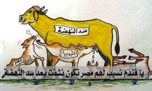 يا فندم نسيب لهم مصر تكون نشفت بعد سد النهضة