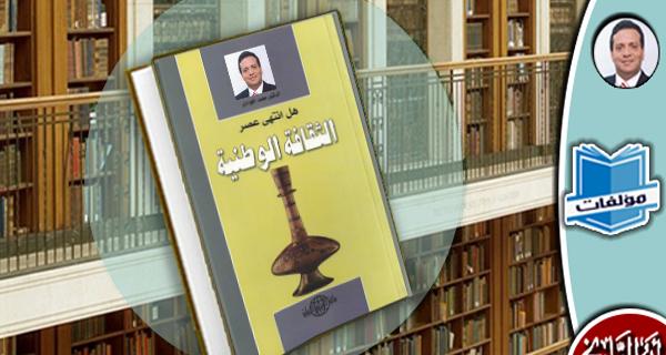 مكتبة المؤلفات- هل انتهى عصر الثقافة الوطنية؟