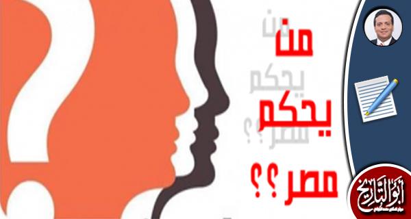 مقال إحسان عبد القدوس عن الجمعية السرية التي تحكم مصر
