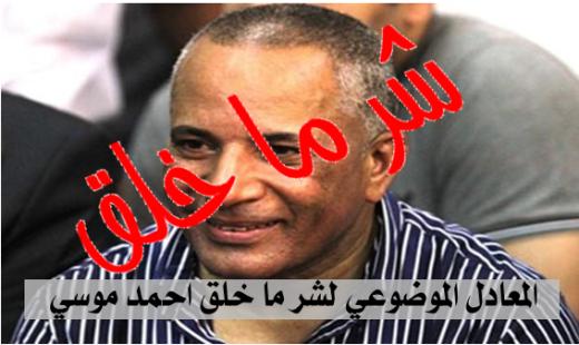 المعادل الموضوعي لشر ما خلق  احمد موسى