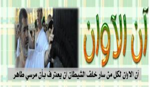 Morsi purificato