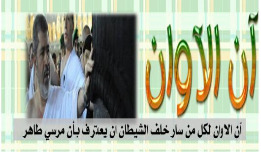آن الاوان لكل من سار خلف الشيطان ان يعترف بأن مرسي طاهر