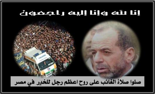 صلوا صلاة الغائب على روح اعظم رجل للخير في مصر