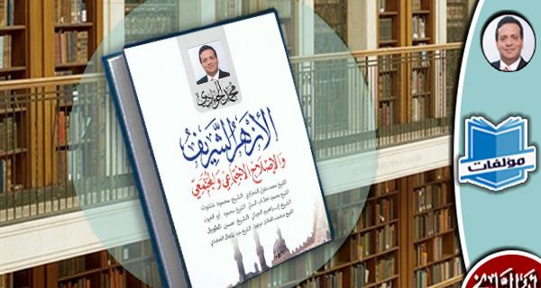 مكتبة المؤلفات-الأزهر الشريف والإصلاح الاجتماعي والمجتمعي