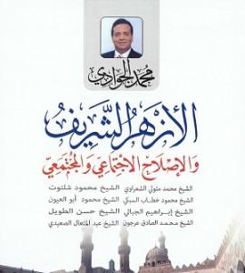 alAzharwaleslah
