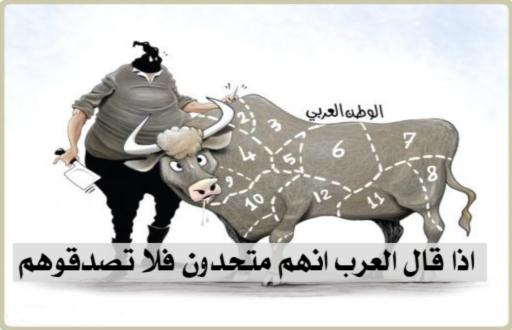 اذا قال العرب انهم متحدون فلا تصدقوهم