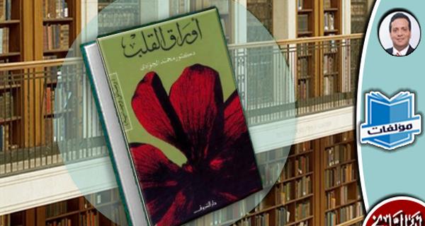 مكتبة المؤلفات- أوراق القلب..(رسائل وجدانية)