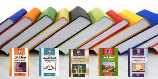 مكتبة المؤلفات ـ مجموعة كتب عن ثورة يناير