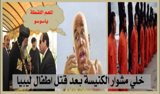 خلي مشوار الكنيسة بعد قتل اطفال ليبيا