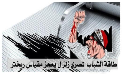 طاقة الشباب المصري زلزال يُعجز مقياس ريختر