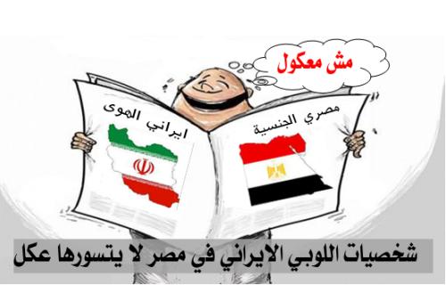 شخصيات اللوبي الايراني في مصر لا يتسورها عكل
