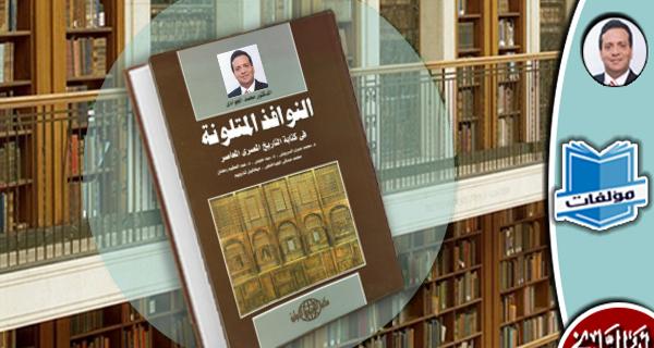 مكتبة المؤلفات- النوافذ المتلونة في كتابة التاريخ المصري المعاصر