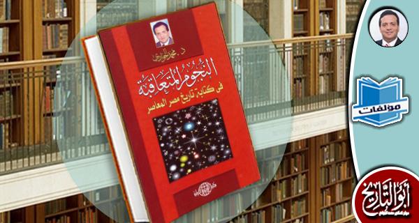 مكتبة المؤلفات- النجوم المتعاقبة في كتابة تاريخ مصر المعاصر