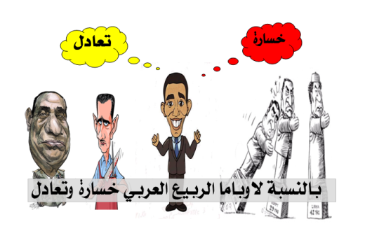 بالنسبة لاوباما الربيع العربي خسارة وتعادل