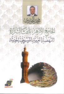 ALgame3alAzhar