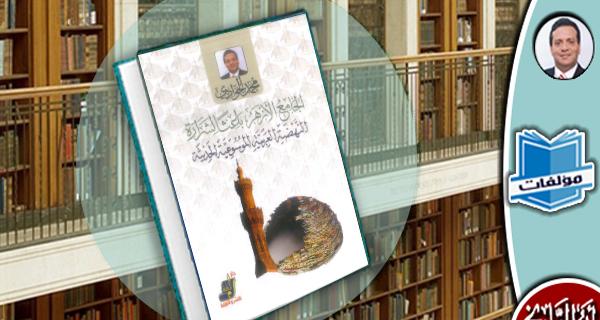 مكتبة المؤلفات- الجامع الأزهر باعثا لشرارة النهضة العربية الموسوعية الحديثة