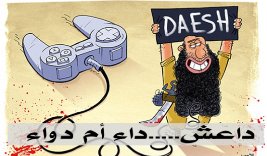 داعش داء أم دواء