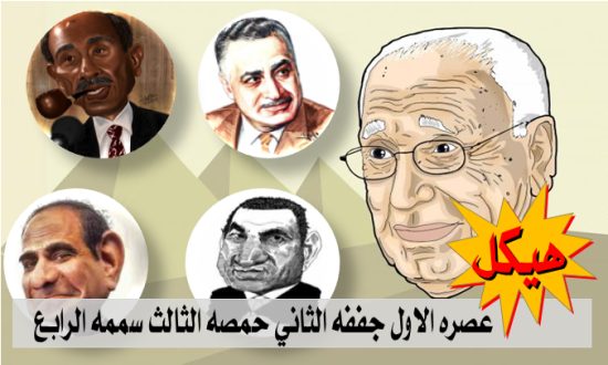 روايته باختصار .. عصره الاول جففه الثاني حمصه الثالث سممه الرابع