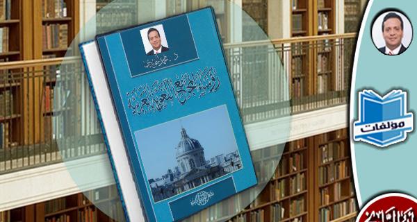 مكتبة المؤلفات- رؤساء المجامع اللغوية العربية