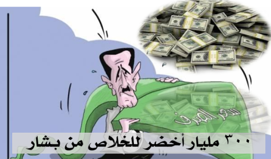 ٣٠٠ مليار أخضر للخلاص من بشار