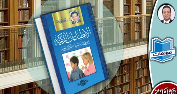 مكتبة المؤلفات- الانطباعات الذكية في كتابة تاريخنا الثقافي المعاصر