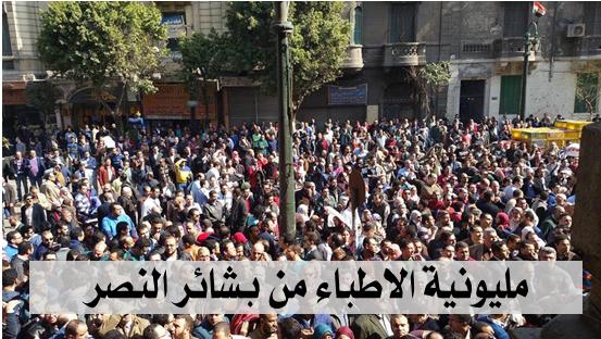 مليونية الاطباء من بشائر النصر