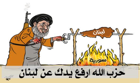 حزب الله ارفع يدك عن لبنان