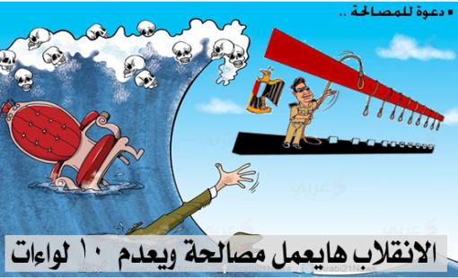 الانقلاب هايعمل مصالحة ويعدم  ١٠ لواءات