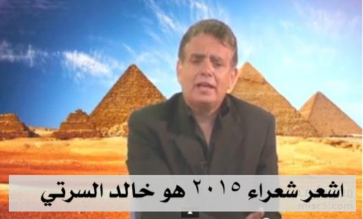 اشعر شعراء ٢٠١٥ هو خالد السرتي