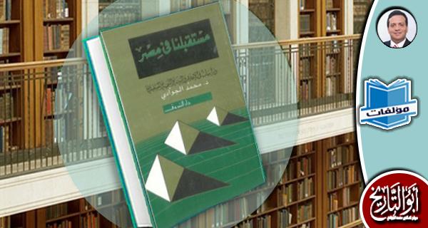 مكتبة المؤلفات- مستقبلنا في مصر