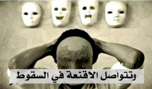 وتـتواصل الاقنعة في السقوط