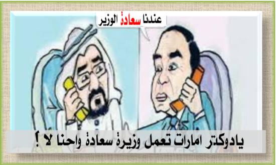 يادوكتر امارات تعمل وزيرة سعادة واحنا لا ؟