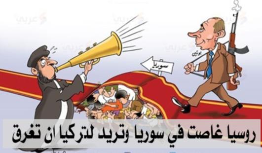 روسيا غاصت في سوريا وتريد لتركيا ان تغرق