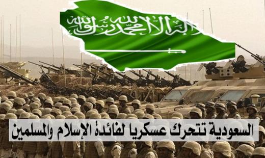السعودية تتحرك عسكريا لفائدة الإسلام والمسلمين