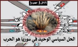 siria la guerra e soluzione
