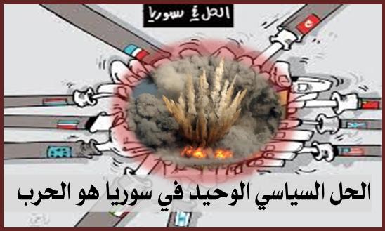 الحل السياسي الوحيد في سوريا هو الحرب